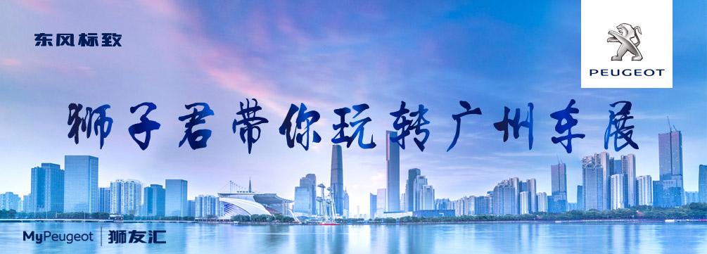 狮友们,广州走起!